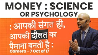 Money : Science Or Psychology | Camera 7