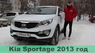 Характеристики и стоимость Kia Sportage 2013 (цены на машины в Новосибирске)