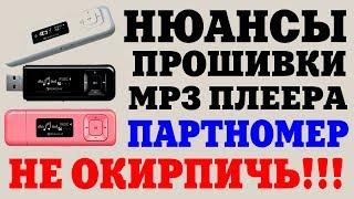 Как прошить Плеер Transcend MP330