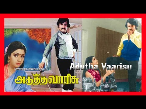 Adutha Varisu Tamil Full Movie | Rajini Kanth Movie