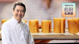 Chef Eric Teo 午餐肉面包卷!《名厨私房菜 Chef