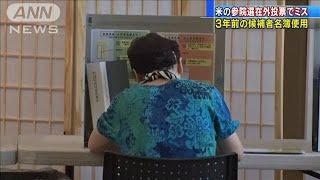 ロスでの参院選在外投票でミス 3年前の名簿使用(19/07/11)