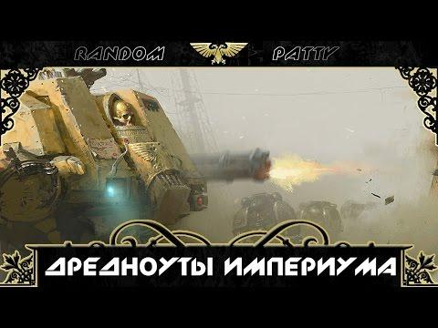 Warhammer 40000. Имперские Рыцари.