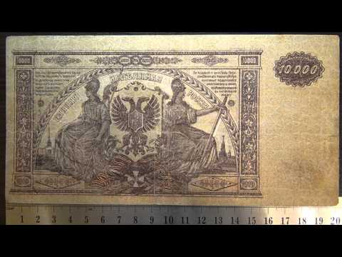 Обзор купюра 10000 рублей 1919 года, Единая Неделимая Россия, Деникин, Коллекция, Бонистика, бона
