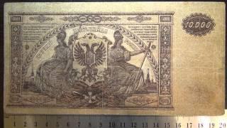 Огляд купюра 10000 рублів 1919 року, Єдина Неподільна Росія, Денікін, Колекція, Боністика, бона