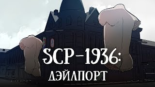 SCP 1936 нарисованный Дэйлпорт
