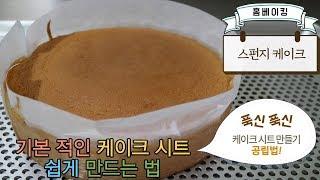 [홈베이킹] 공립법 제노와즈! 스펀지 케이크 시트 만들…