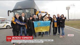 В рамках відбору на чемпіонат світу українська команда зіграє з хорватами