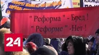 Жители Риги вышли на улицы в поддержку школ нацменьшинств - Россия 24
