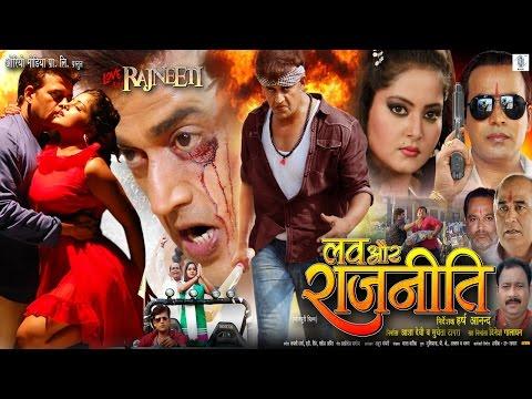 Love Aur RAJNEETI | Superhit Full Bhojpuri Movie | Anjana Singh, Ravi Kishan thumbnail