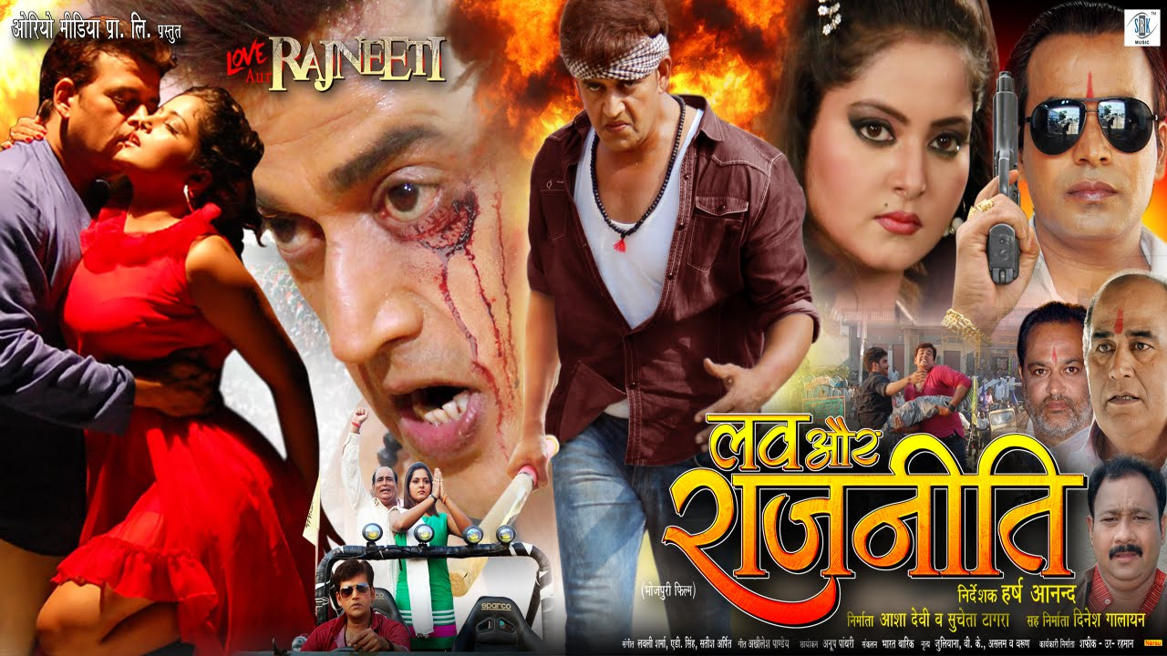 Love Aur Rajneeti Superhit Full Bhojpuri Movie Anjana Singh Ravi Kishan