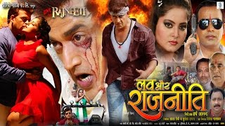 Love Aur RAJNEETI | Superhit Full Bhojpuri Movie | Anjana Singh, Ravi Kishan