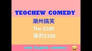 Teochew Comedy 65 - The $100 ( 潮州搞笑  - 谁的$100)