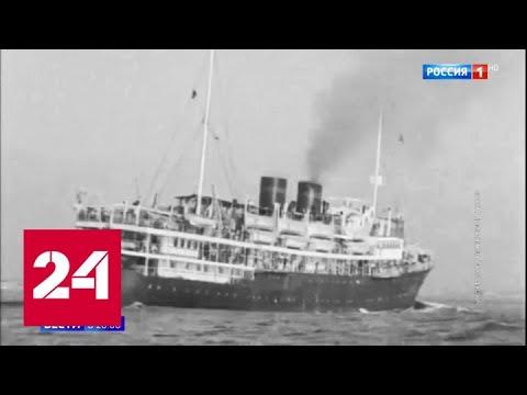 В Черном море нашли теплоход Армения, затопленный немцами в 1941 году - Россия 24