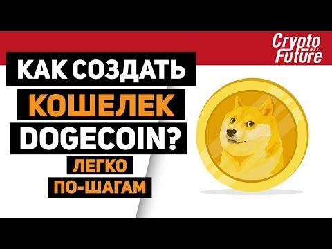 Как создать кошелек DOGEcoin? Легко по-шагам (cryptocurrency DOGE)