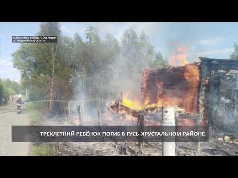 В Гусь Хрустальном районе погиб ребенок (2019 05 23)