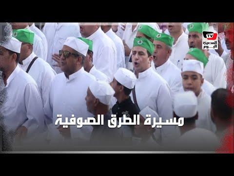 مسيرة وموكب من «الجعفري» إلى مشيخة الأزهر.. الطرق الصوفية تحتفل بالمولد النبوي