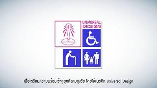 UDC: Universal Design Concept