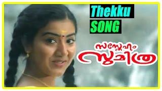 Sasneham Sumithra - Thekku Thekkunnoru song