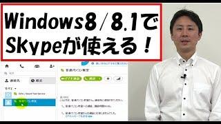 スカイプの使い方(Windows8、8 1版)。設定・操作。入門講座【音速パソコン教室】 thumbnail