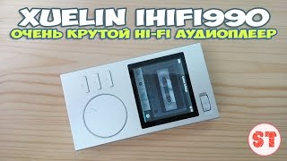 XUELIN IHIFI990 - очень крутой HI-Fi аудиоплеер, распаковка