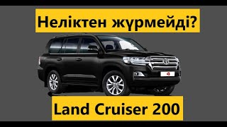 Ақтау, Land Cruiser J200 тартп…