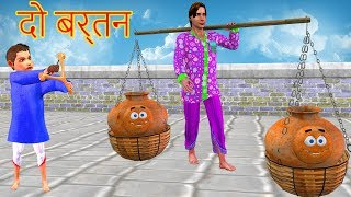 Two Pots Hindi Kahaniya | Moral Stories For Kids | Cartoon For Children | 3D Fairy Tales