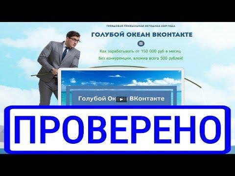 Голубой океан Вконтакте, Аринина Ольга и Александр Новиков дадут вам заработать? Честный обзор