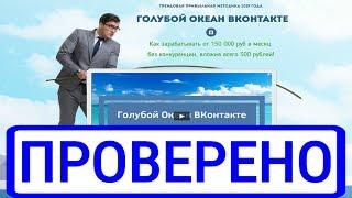 Голубой океан Вконтакте Аринина Ольга и Александр Новиков дадут вам заработать Честный обзор