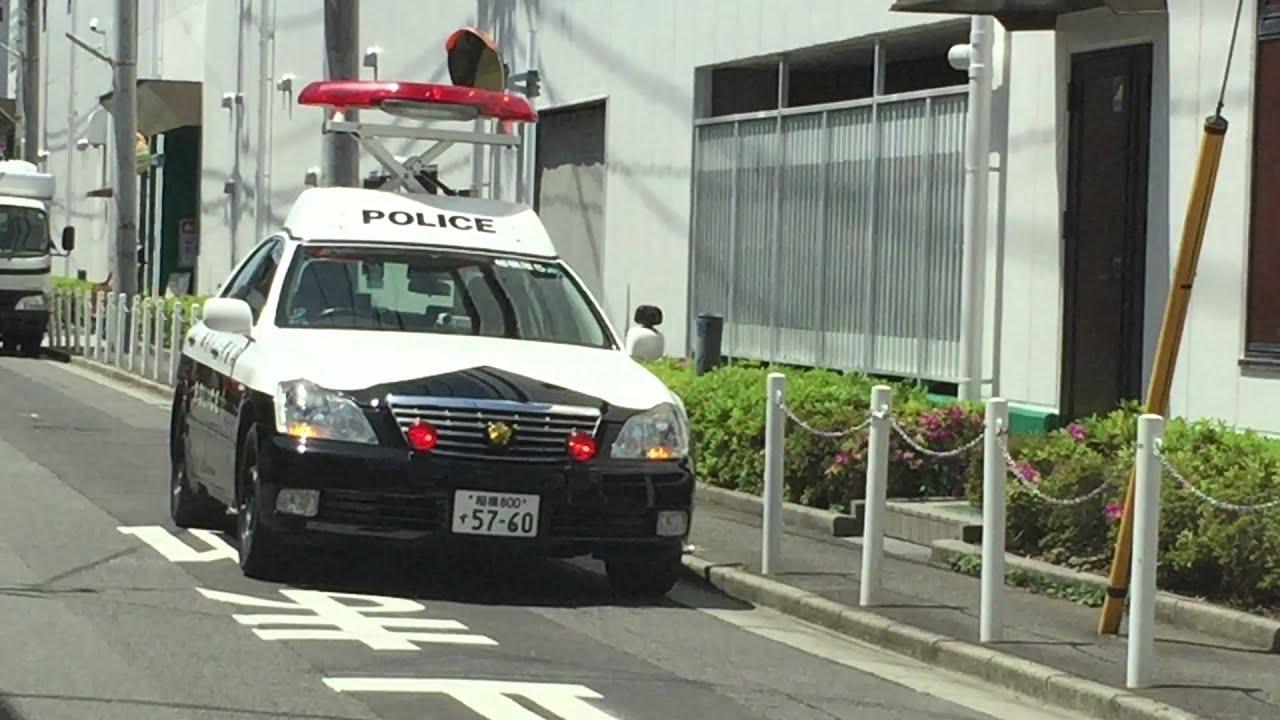 神奈川県警察パトカー - YouTube
