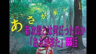 155話はこんな話 新次郎(玉木宏)が息を引き取り、ひとりになって泣...