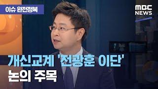 [이슈 완전정복] 개신교계 '전광훈 이단'…