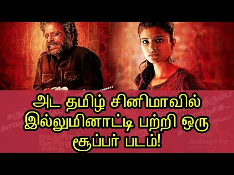 Idhu Vedhalam Sollum Kathai | Official...
