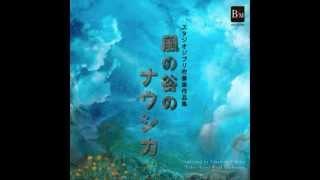 交響組曲「風の谷のナウシカ」3章(作曲:久石譲 編曲:森田一浩) 風...
