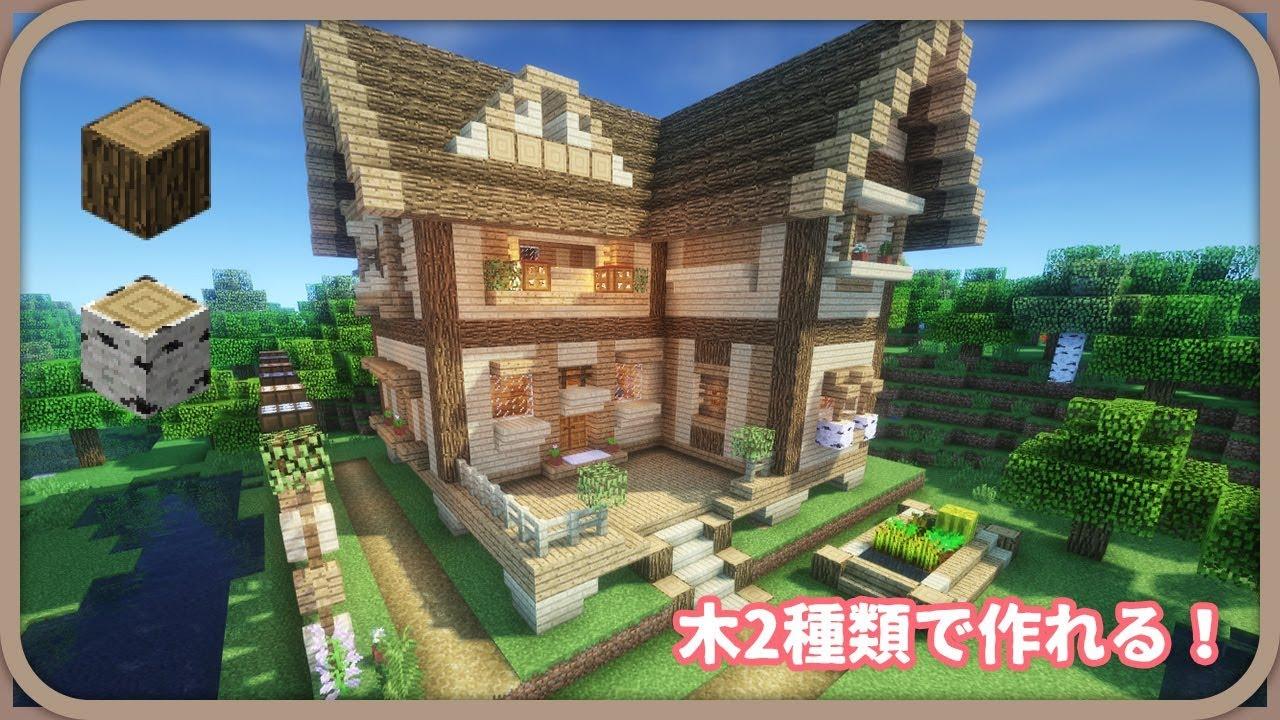 マイクラ】建築初心者でも作れる!木2種類のオシャレな家の