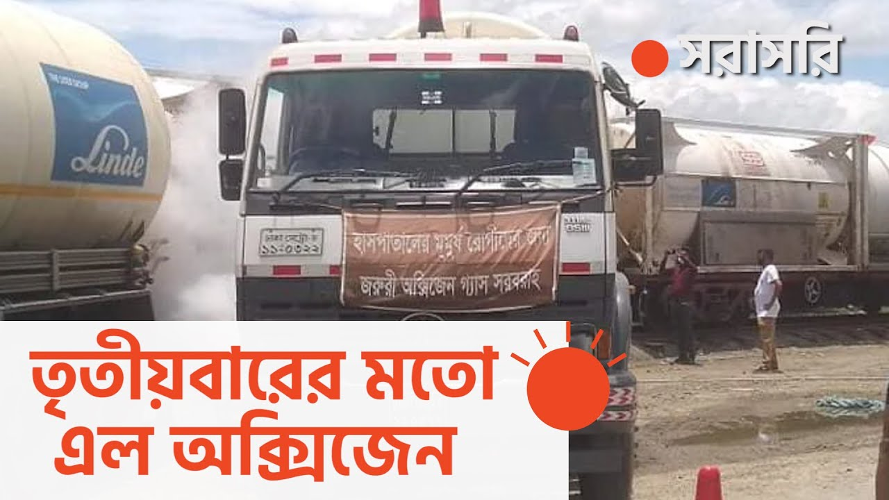 ভারত থেকে এল আরও ২০০ টন তরল অক্সিজেন