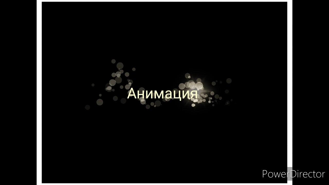 Майнкрафт анимация 5)😵 - YouTube