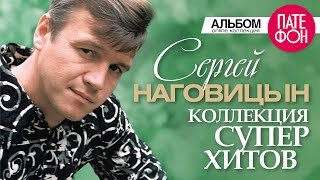 Сергей Наговицын - SUPERHITS COLLECTION (Full album) 2013