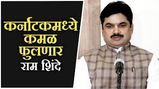 BJP Leader Ram Shinde claims that BJP will form govt in Karnataka in next 2 to 3 days