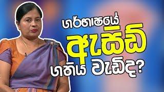 Piyum Vila   ගර්භාෂයේ ඇසිඩ් ගතිය වැඩිද?   09 - 04 - 2019   Siyatha TV Thumbnail