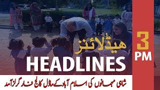 ARY News Headlines | Royal couple tours govt girls' school in Islamabad | 3 PM | 15 OCT 2019