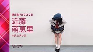 長野)駆け抜けた920日 もえりん卒業公演で涙 http://www.asahi.com/...