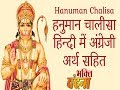 Hanuman Chalisa with Subtitles [Full Song] Hariharan - Shree Hanuman Chalisa