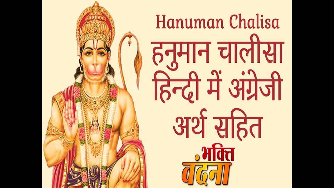 Easy way to take and get it music free Hanuman Chalisa mp3 download