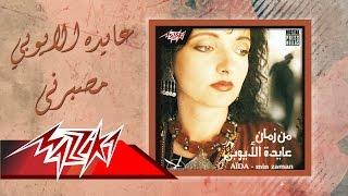 Video Mesabbarny - Aida el Ayoubi مصبرنى - عايدة الأيوبي download MP3, 3GP, MP4, WEBM, AVI, FLV Juli 2018