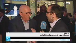 فرانس24 قناة معترف بها بسبب جديتها وحرفيتها