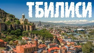 Грузия. Вся правда о Тбилиси в одном видео. Tbilisi.
