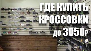 Где купить кроссовки до 3050р(, 2017-04-02T07:05:17.000Z)