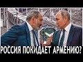 Россия покидает Армению? 10 дней до визита Путина в Ереван