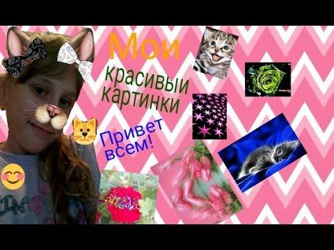Мои красивые картинки/ Привет всем!✋💖